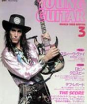 1988_03_youngguitar