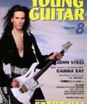 1993_08_youngguitar