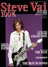 1996_youngguitarspecial