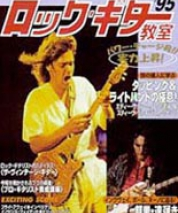 1995_youngguitarspecial