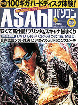 1999_1115_asahi_persocon