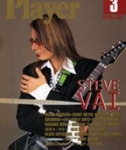 2005_03_guitarplayer