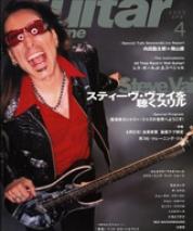 2005_04_guitar