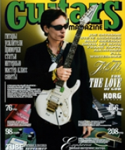 2006_04_guitars_ru